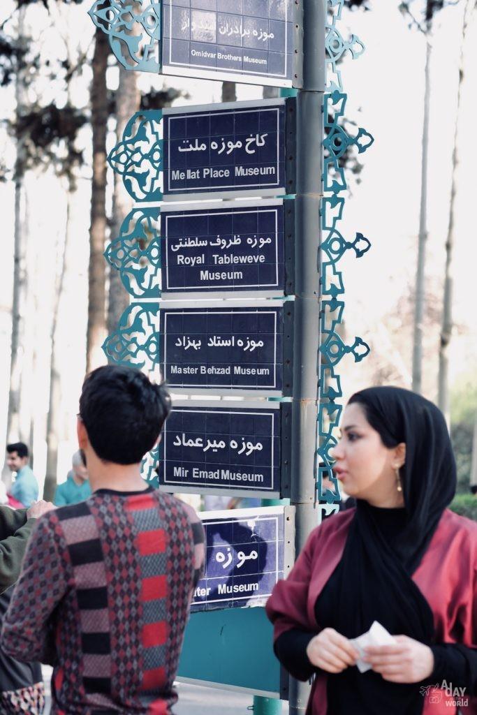 palais-sadabad-teheran-iran1