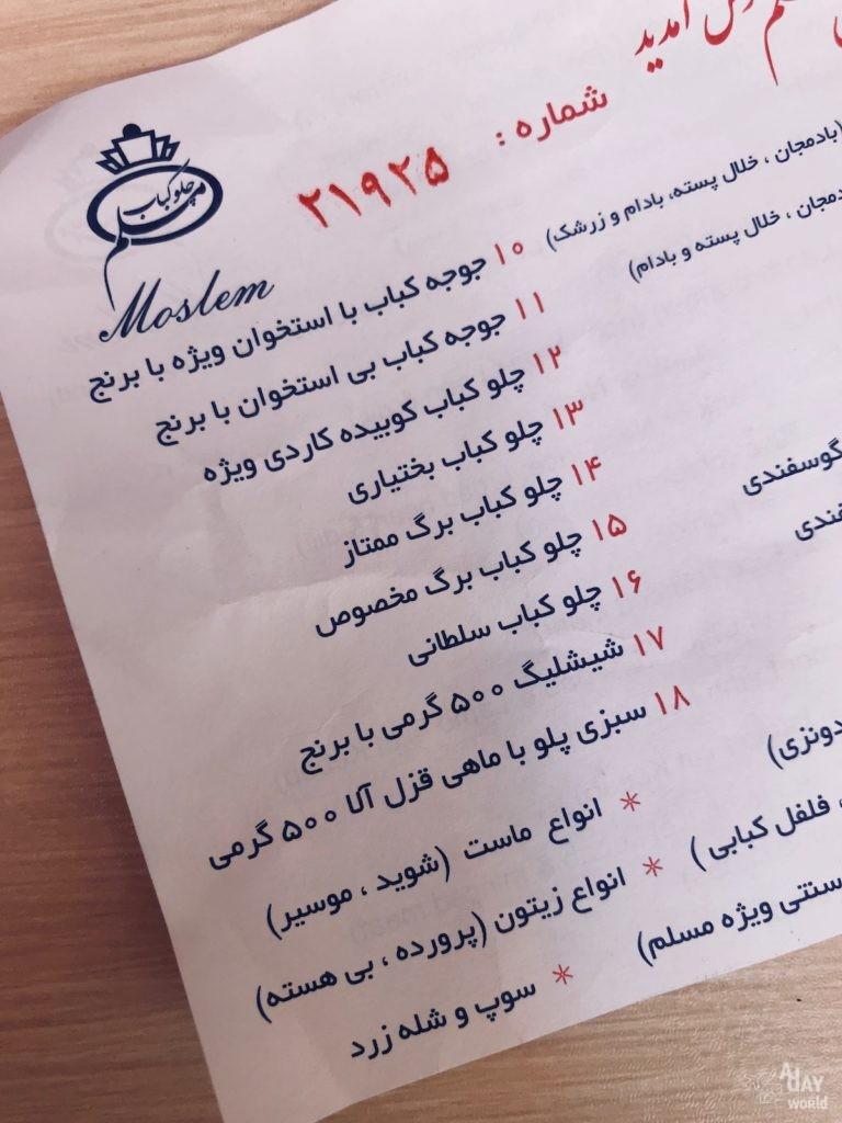 restaurant-moslem-téhéran-iran